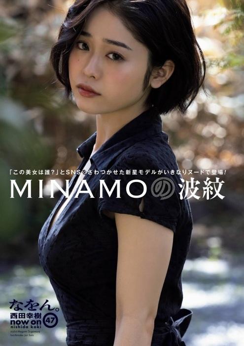 MINAMOのヘアヌードグラビアエロ画像009