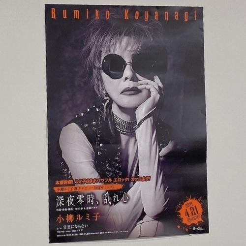 小柳ルミ子のインスタ写真エロ画像014