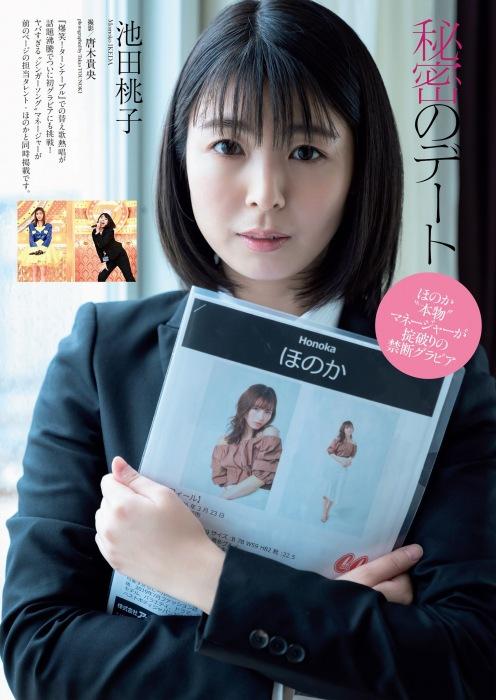 池田桃子の初下着グラビアエロ画像001