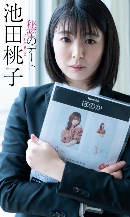 池田桃子の初下着グラビアエロ画像006