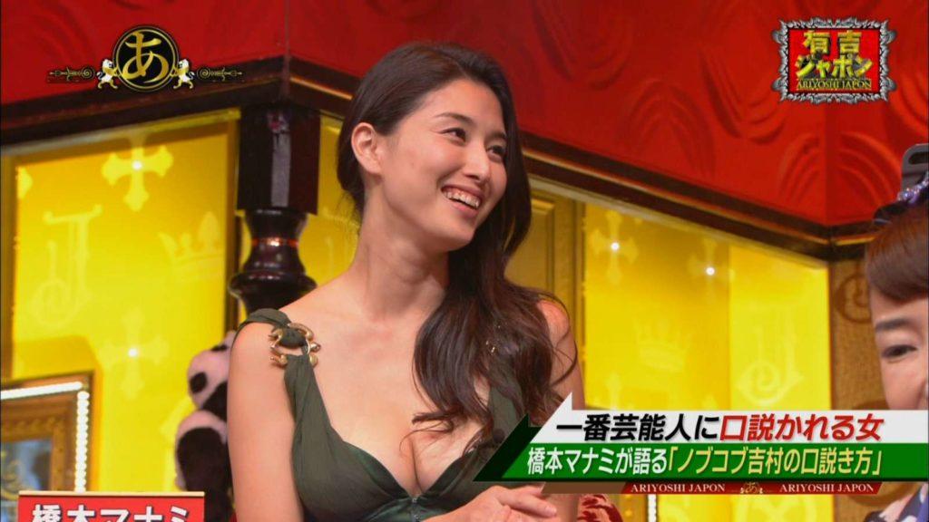橋本マナミの有吉ジャポンでの胸チラエロキャプ画像その2