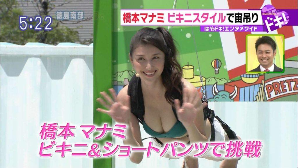 橋本マナミの人間UFOキャッチャーのビキニ胸チラエロキャプ画像その2