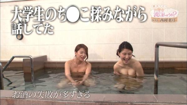 橋本マナミのお背中流しましょうか?の入浴エロキャプ画像その2
