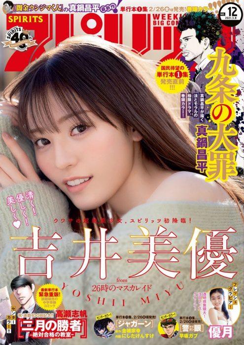 吉井美優の水着グラビアエロ画像001