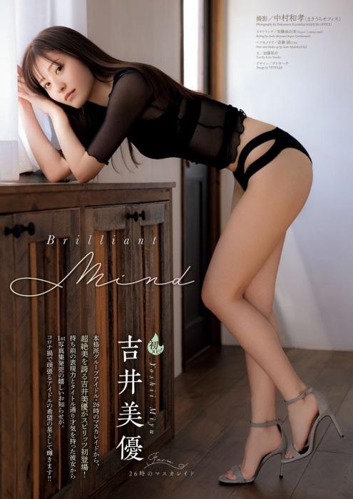 吉井美優の水着グラビアエロ画像002