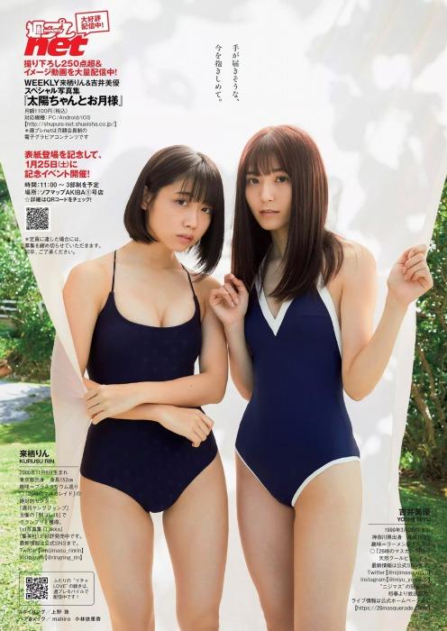 吉井美優の水着グラビアエロ画像027