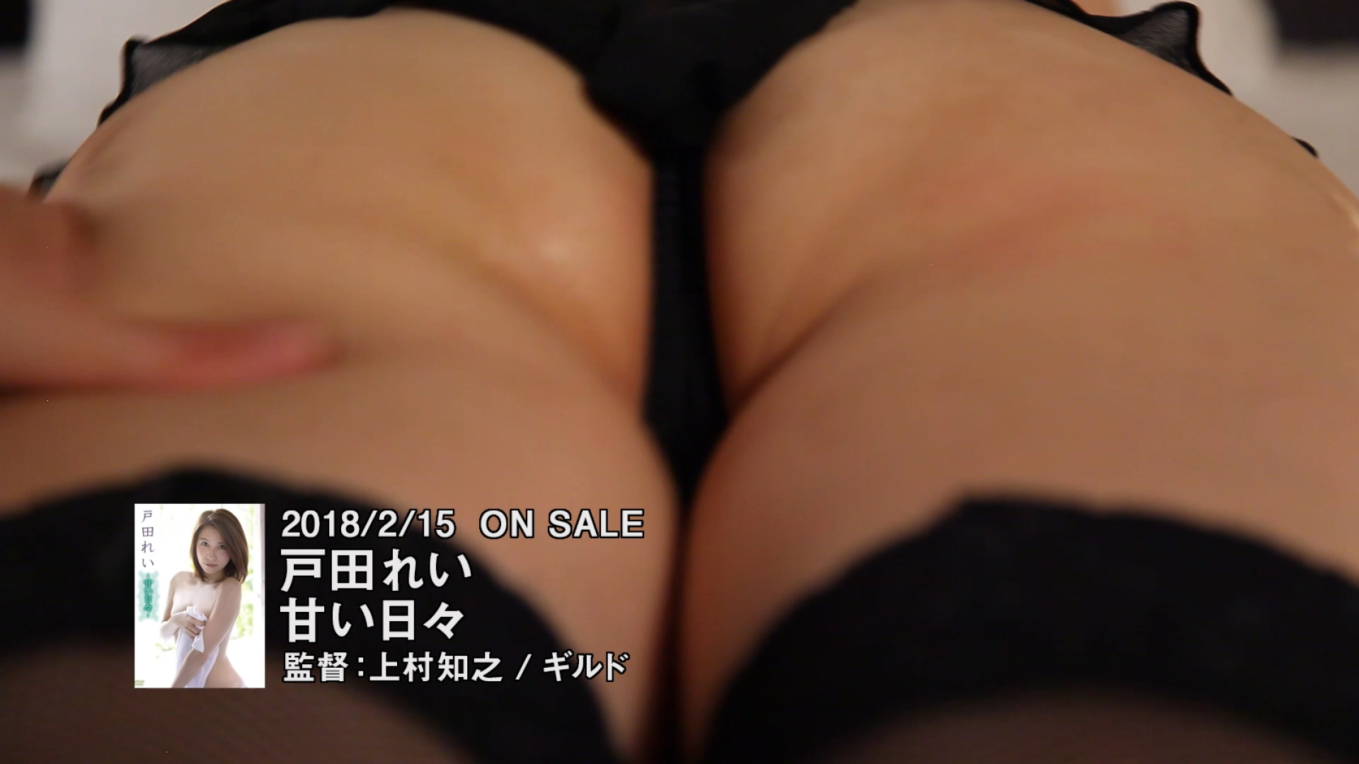 戸田れいのイメージDVDエロ画像083