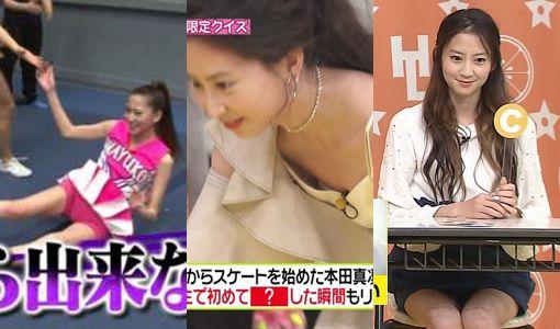 河北麻友子(26)の胸チラ、パンチラ等の放送事故画像45枚 表紙