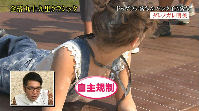 ダレノガレ明美がTVで自主規制かかるほど豪快な胸チラ!拷問レイプみたいでエロいwwwww(画像あり)・1枚目の画像