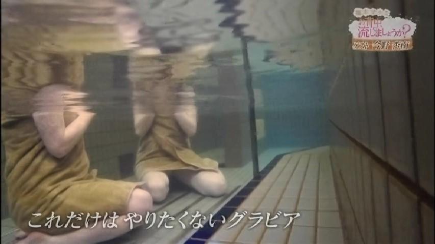 橋本マナミ×今野杏南がTV「お背中流しましょうか」でマンチラしまくりwwwwwグラビアエロ画像もあるぞ!・24枚目の画像