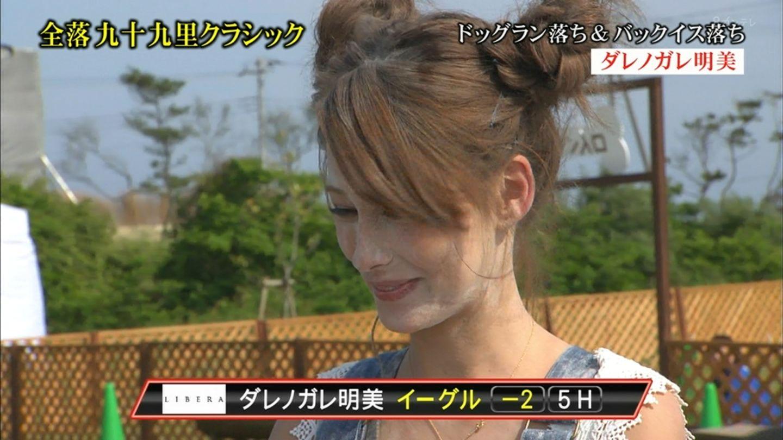 ダレノガレ明美がTVで自主規制かかるほど豪快な胸チラ!拷問レイプみたいでエロいwwwww(画像あり)・25枚目の画像