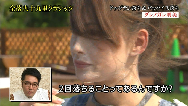 ダレノガレ明美がTVで自主規制かかるほど豪快な胸チラ!拷問レイプみたいでエロいwwwww(画像あり)・26枚目の画像