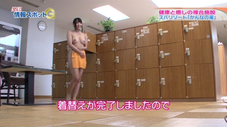 【放送事故エロキャプ画像】全裸でおっぱいもオマ●コも丸出しでロケしててワロタwwwwwAVじゃんwwwww・1枚目の画像