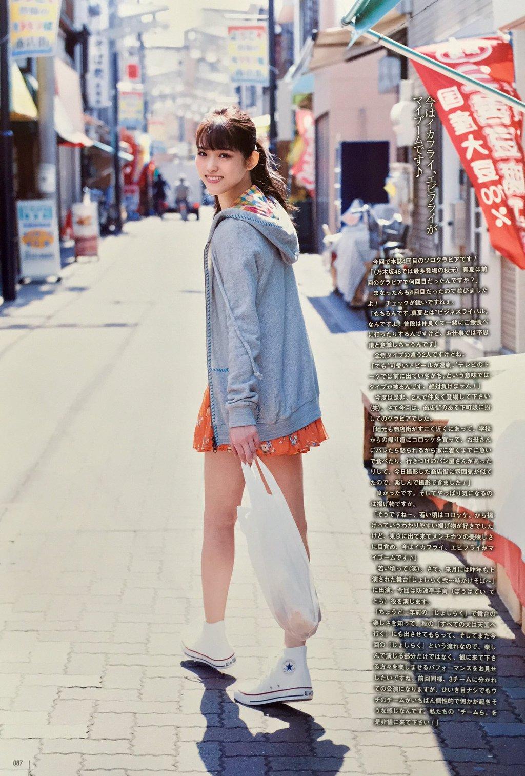 乃木坂46松村沙友理(25)写真集の抜ける下着姿エロ画像130枚・26枚目の画像