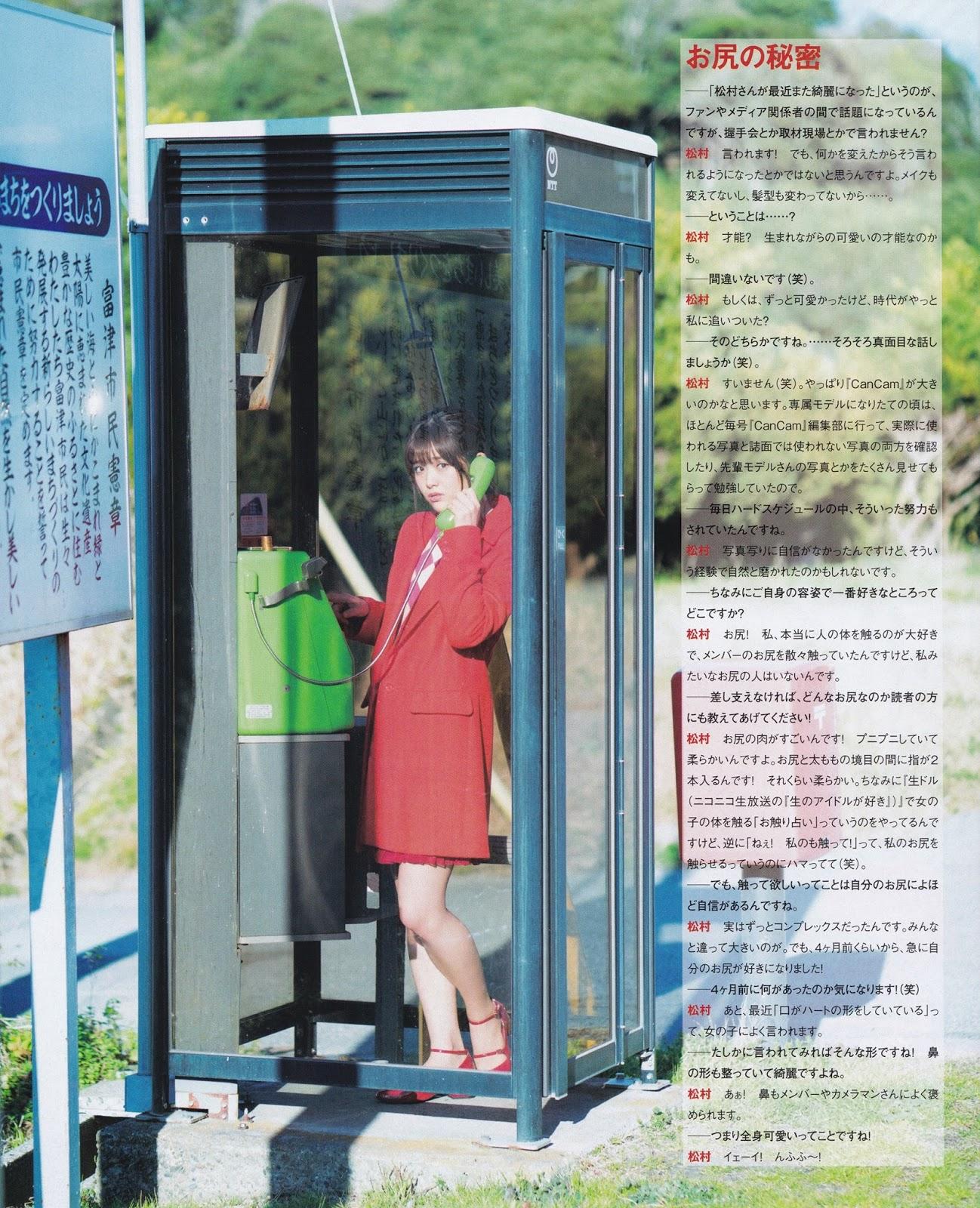 乃木坂46松村沙友理(25)写真集の抜ける下着姿エロ画像130枚・40枚目の画像