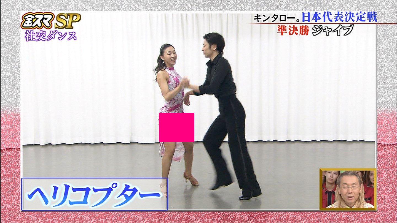 【※放送事故】金スマ社交ダンスで股間丸見えワロタwwwwwwwwww(エロキャプ画像あり)・1枚目の画像