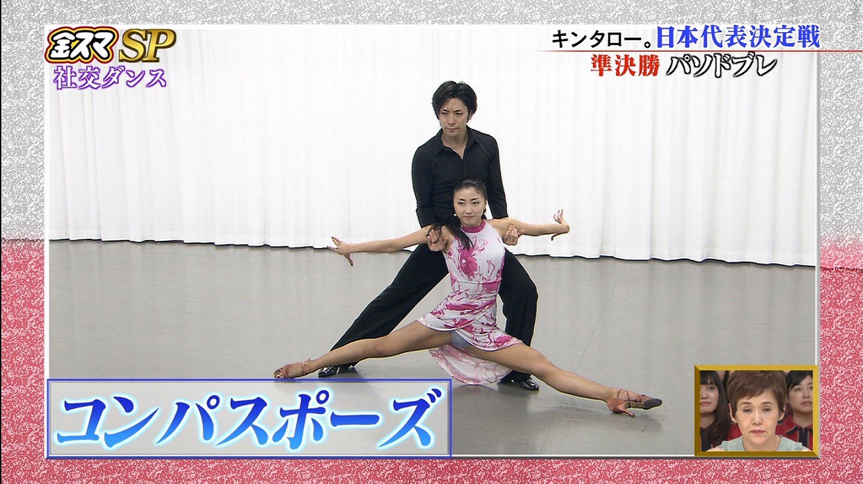 【※放送事故】金スマ社交ダンスで股間丸見えワロタwwwwwwwwww(エロキャプ画像あり)・8枚目の画像