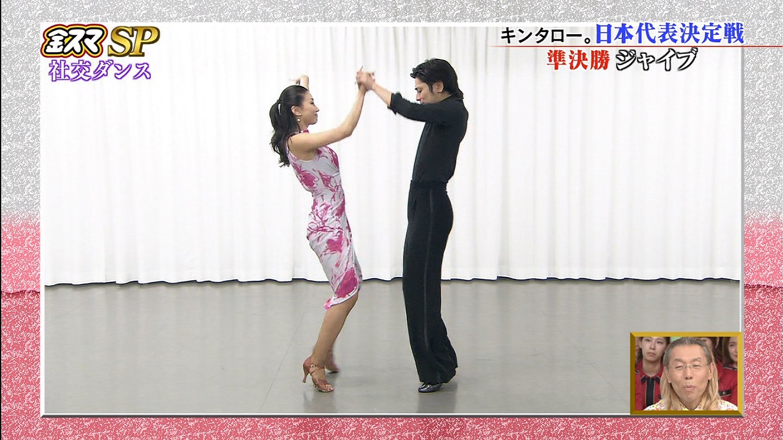 【※放送事故】金スマ社交ダンスで股間丸見えワロタwwwwwwwwww(エロキャプ画像あり)・11枚目の画像