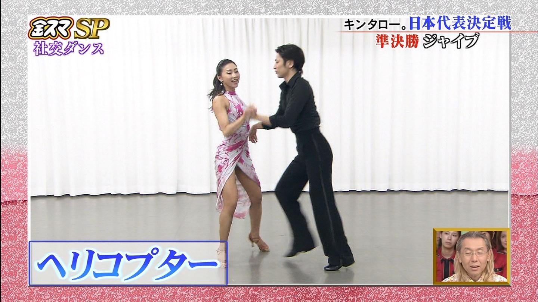 【※放送事故】金スマ社交ダンスで股間丸見えワロタwwwwwwwwww(エロキャプ画像あり)・14枚目の画像
