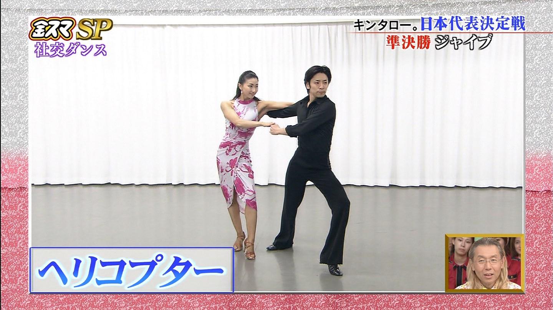 【※放送事故】金スマ社交ダンスで股間丸見えワロタwwwwwwwwww(エロキャプ画像あり)・15枚目の画像