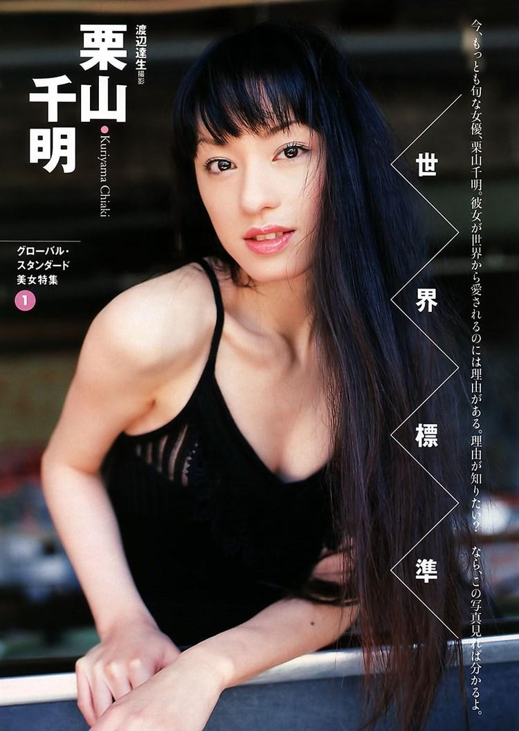 栗山千明の過去のセクシーグラビアエロ画像016