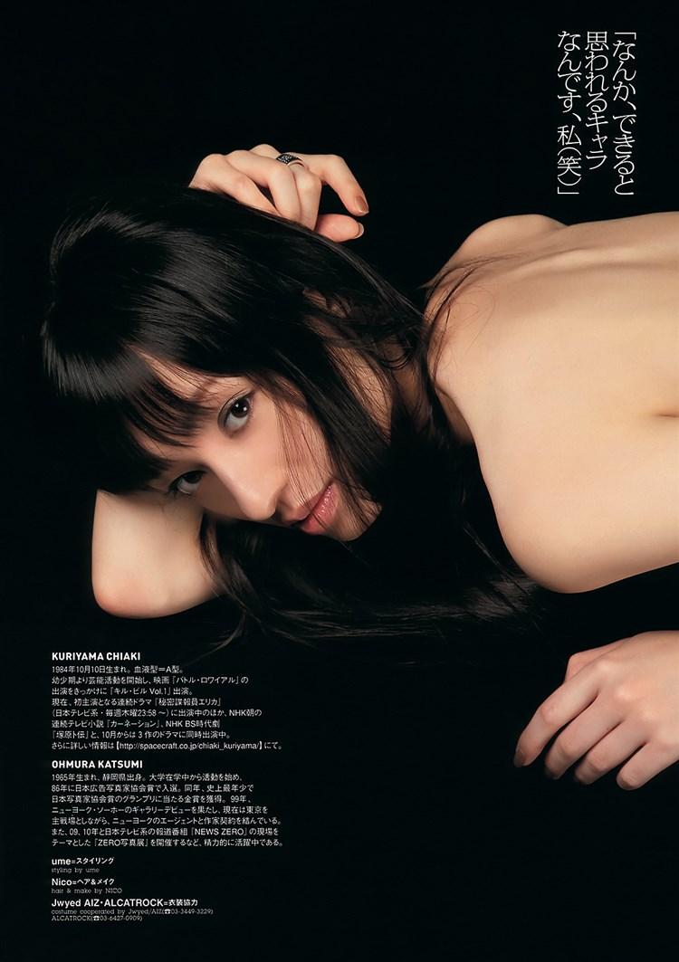栗山千明の過去のセクシーグラビアエロ画像020