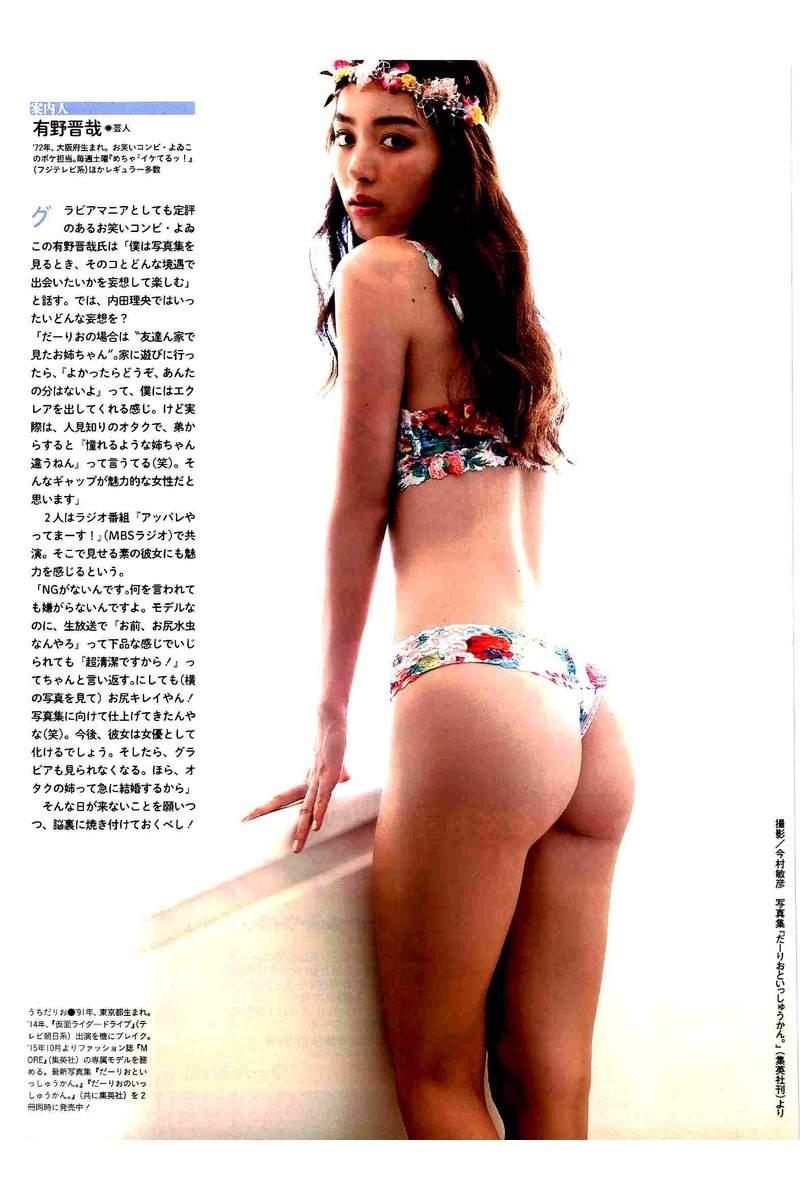 アイコラかと思うほどエロいだーりおこと内田理央ちゃんのセミヌードがクッソエロいwwwww(画像あり)・10枚目の画像