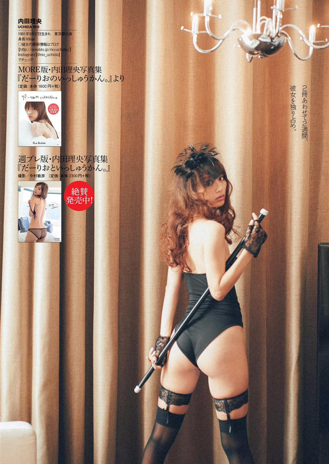アイコラかと思うほどエロいだーりおこと内田理央ちゃんのセミヌードがクッソエロいwwwww(画像あり)・18枚目の画像