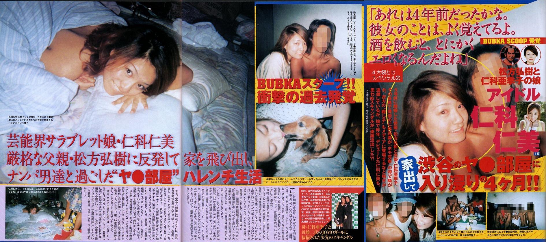 JKT48のセンディ・アリアニを筆頭に芸能人のとんでもないリベンジポルノ、にゃんにゃん流出写真が抜けるwww(画像あり)・28枚目の画像