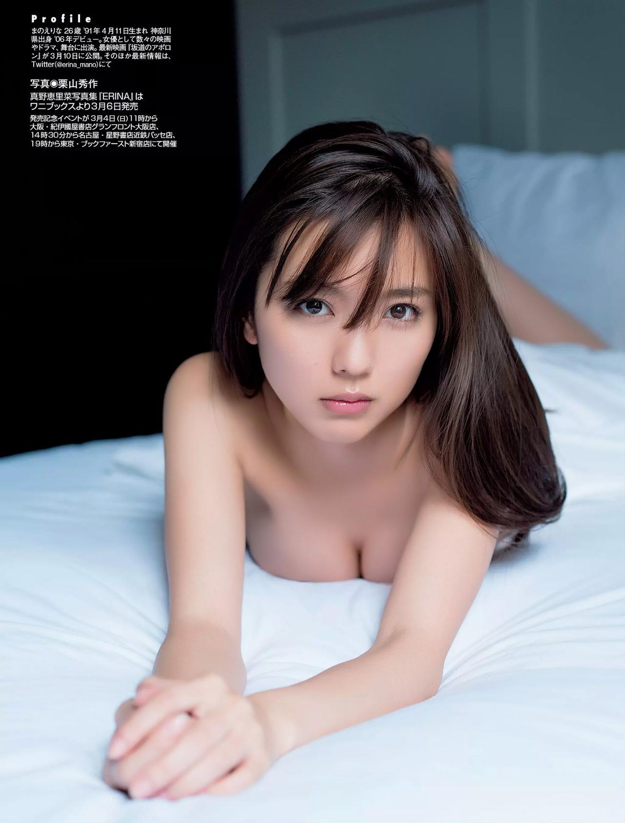 真野恵里菜(26)最新写真集のセミヌードが抜けるエロ画像44枚・3枚目の画像