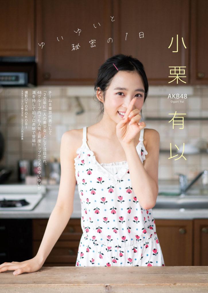 AKB48小栗有以(15)美少女アイドルの抜けるエロ画像52枚・21枚目の画像