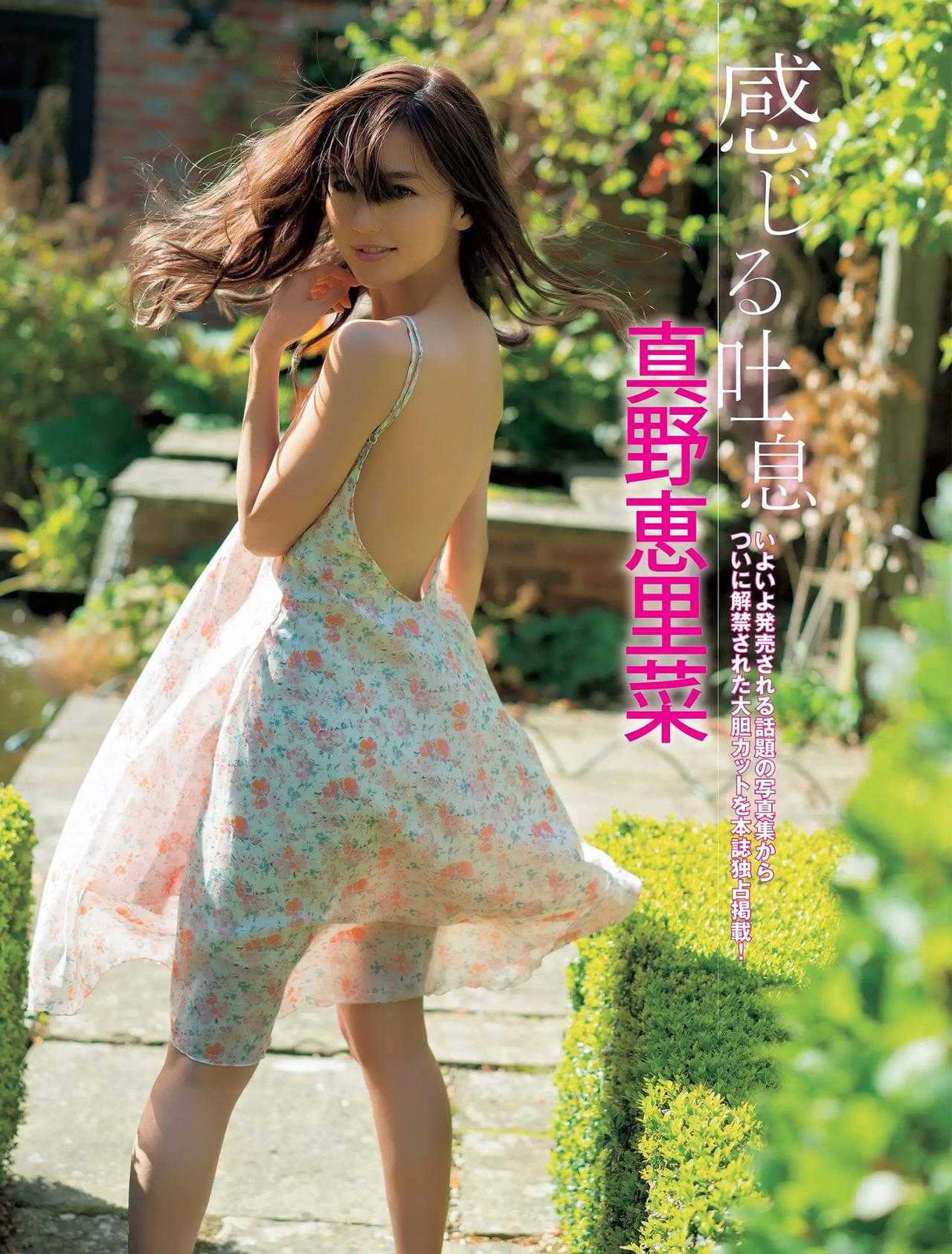 真野恵里菜(26)最新写真集のセミヌードが抜けるエロ画像44枚・5枚目の画像