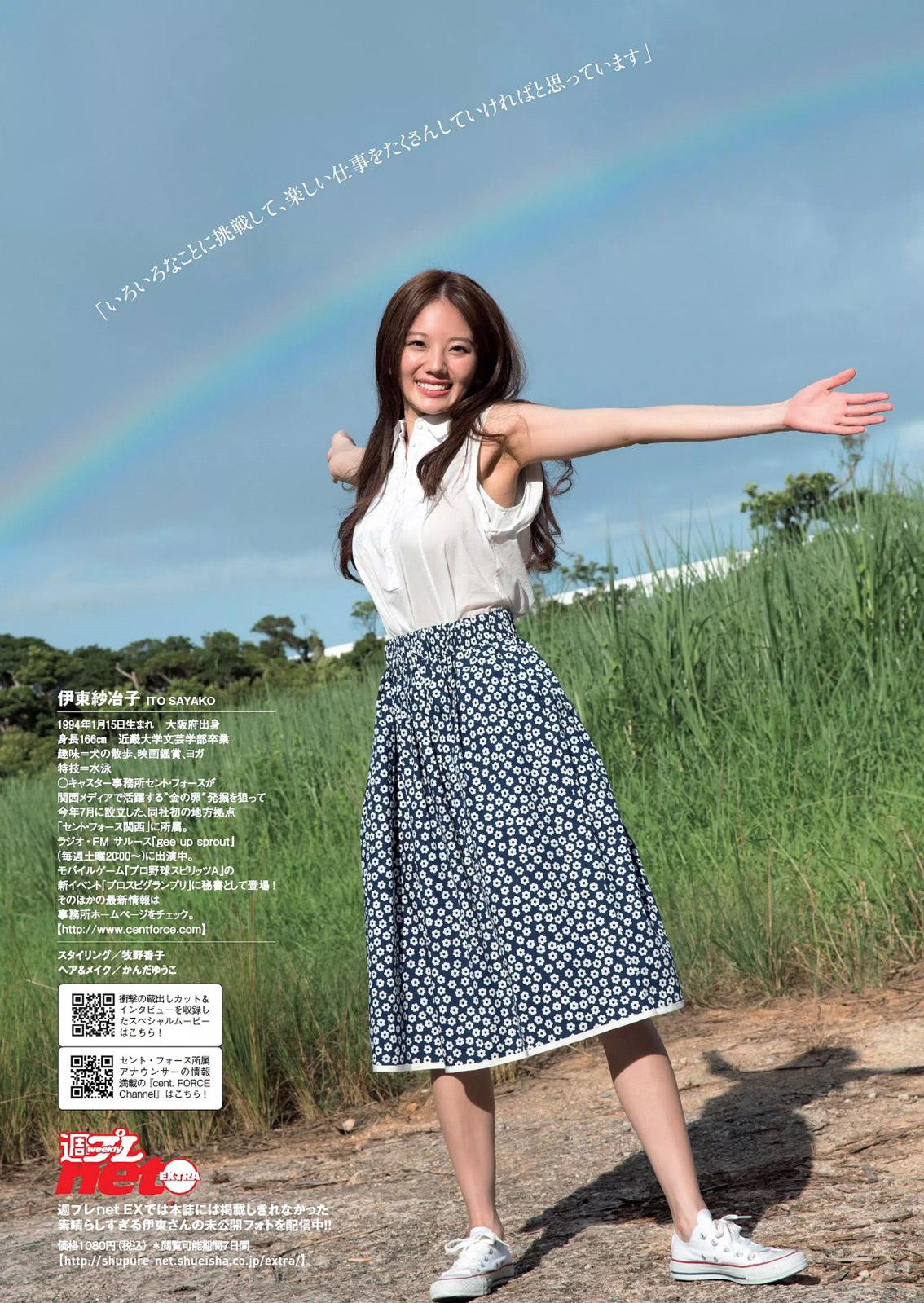 伊東紗冶子(23)Gカップキャスターの水着グラビア画像128枚・47枚目の画像