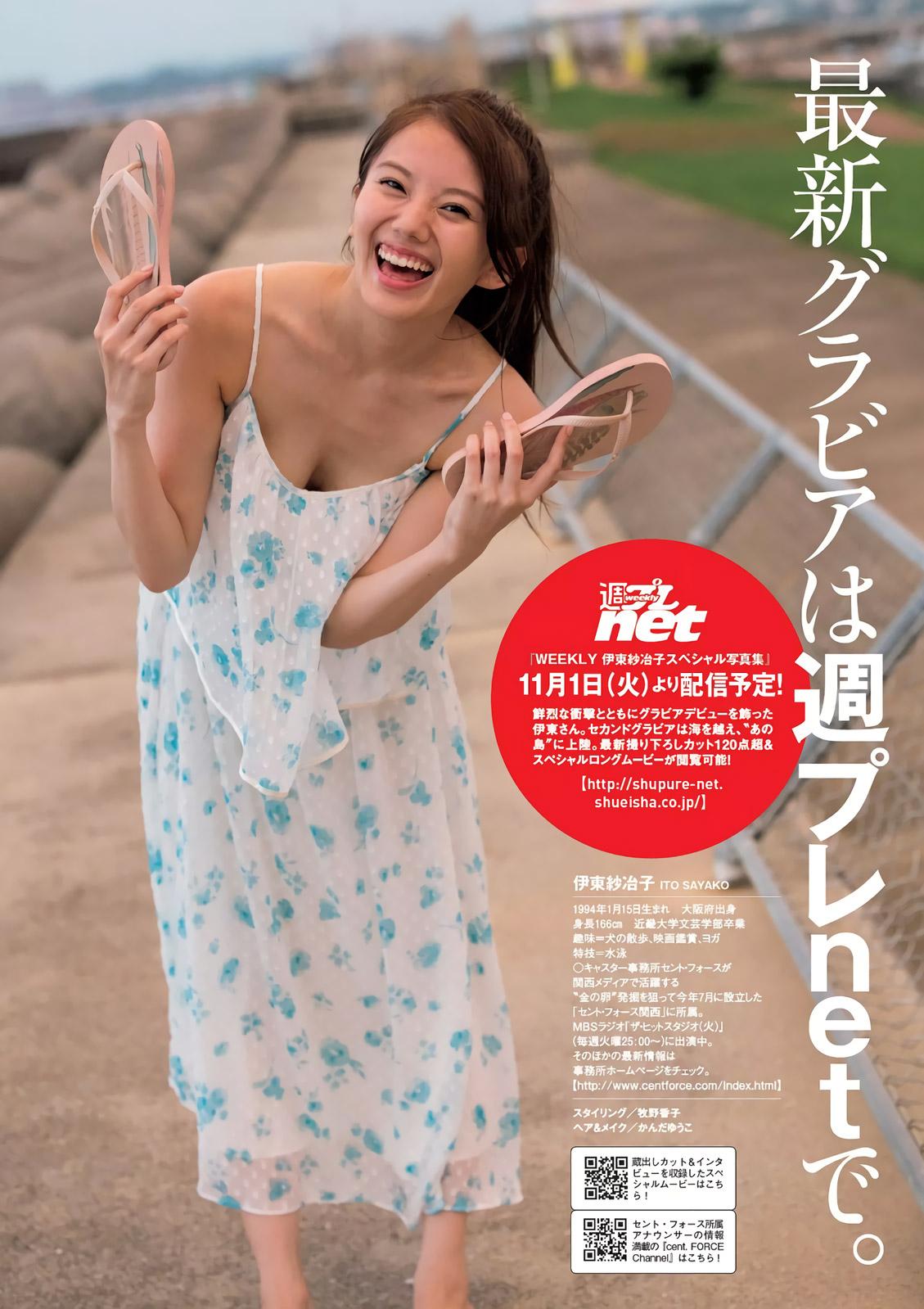 伊東紗冶子(23)Gカップキャスターの水着グラビア画像128枚・48枚目の画像