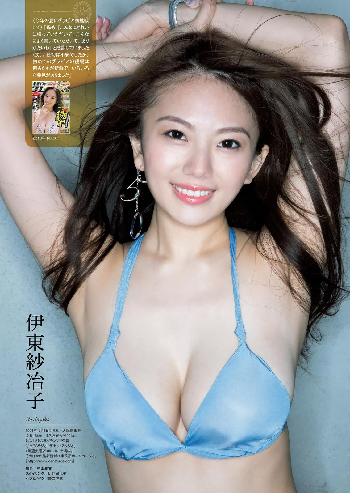 伊東紗冶子(23)Gカップキャスターの水着グラビア画像128枚・60枚目の画像