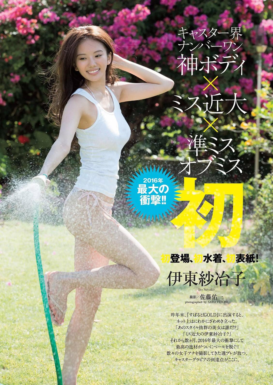 伊東紗冶子(23)Gカップキャスターの水着グラビア画像128枚・71枚目の画像