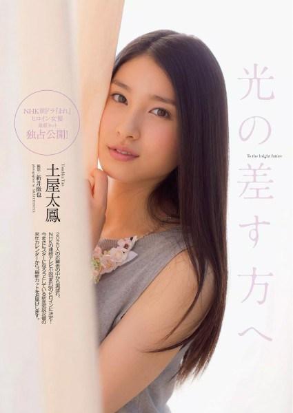 土屋太鳳(22)のアイコラ・胸チラ・グラビア…etcエロ画像80枚・47枚目の画像