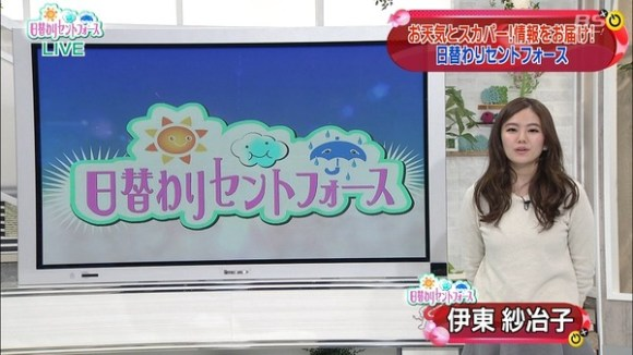 伊東紗冶子(23)Gカップキャスターの水着グラビア画像128枚・83枚目の画像