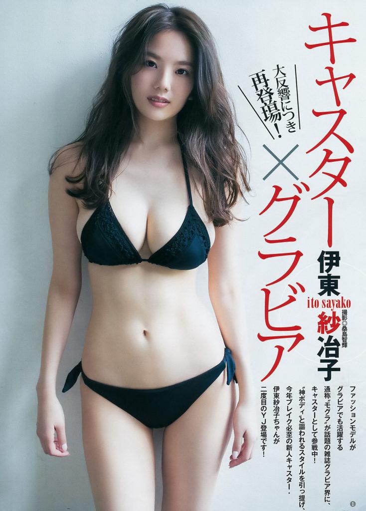 伊東紗冶子(23)Gカップキャスターの水着グラビア画像128枚・31枚目の画像