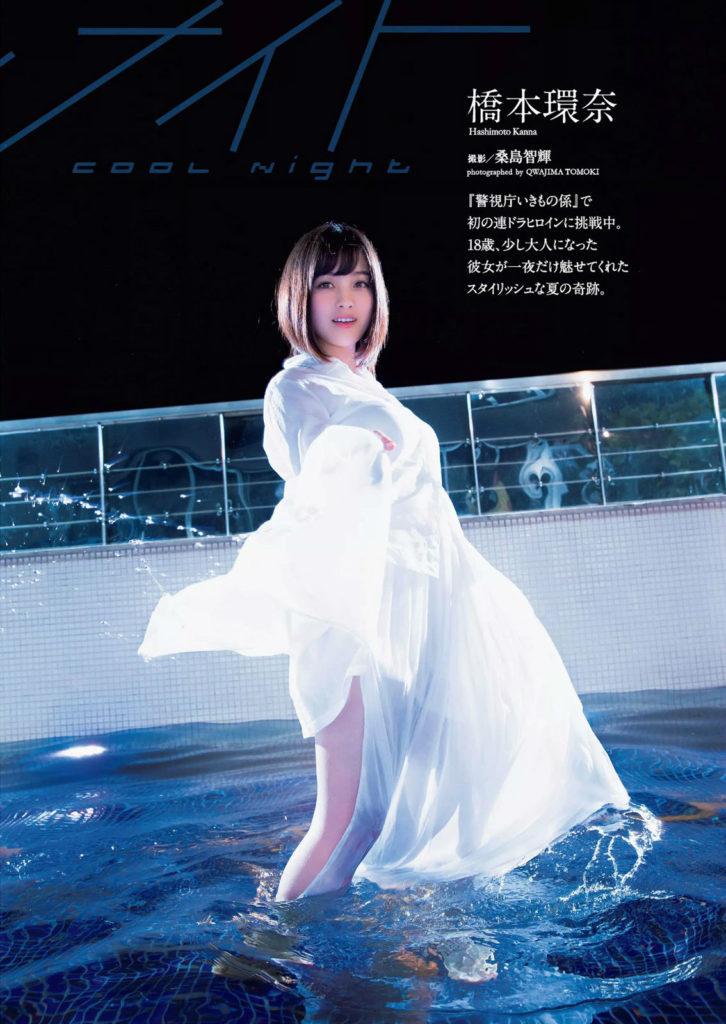 橋本環奈の週刊誌のグラビアエロ画像027