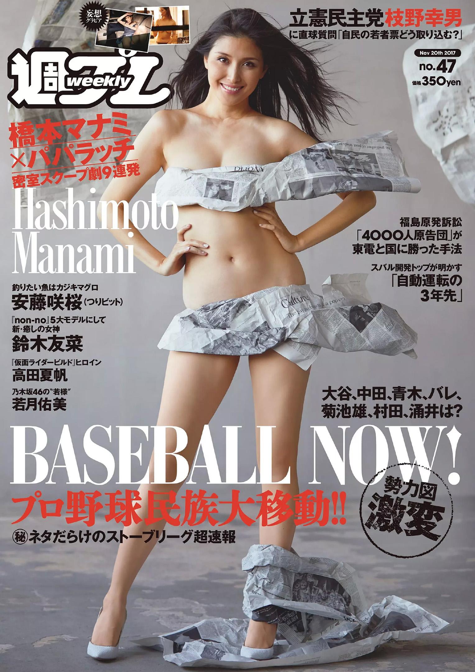 橋本マナミ(33)の全裸ヌード等!抜けるエロ画像147枚・68枚目の画像
