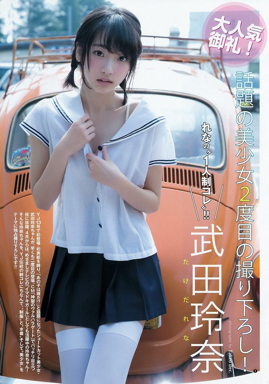 武田玲奈(20)の最新イメージDVD&グラビアエロ画像141枚・82枚目の画像