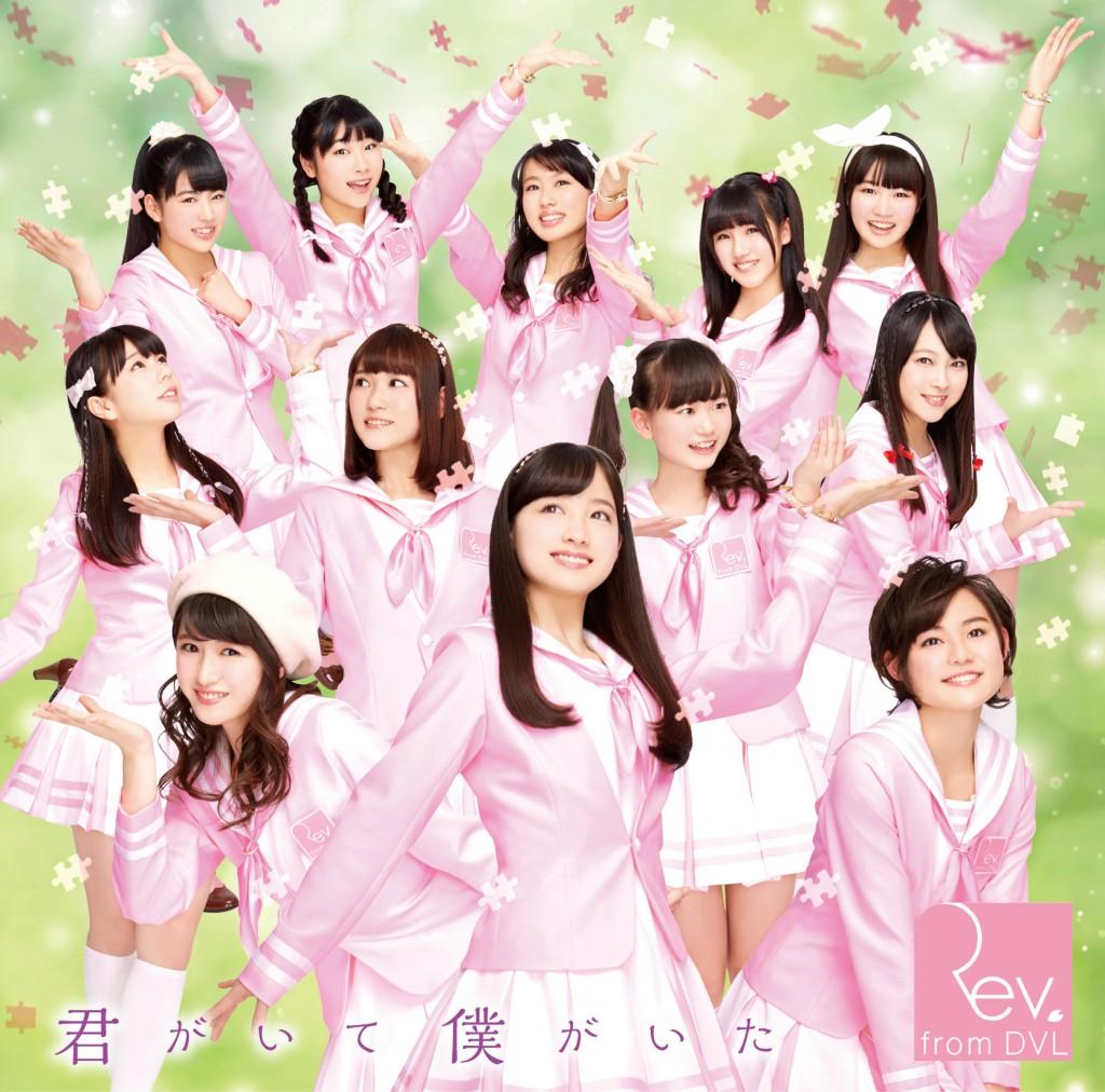 橋本環奈のアイドルグループ「Rev.from DVL」時代のエロ画像006