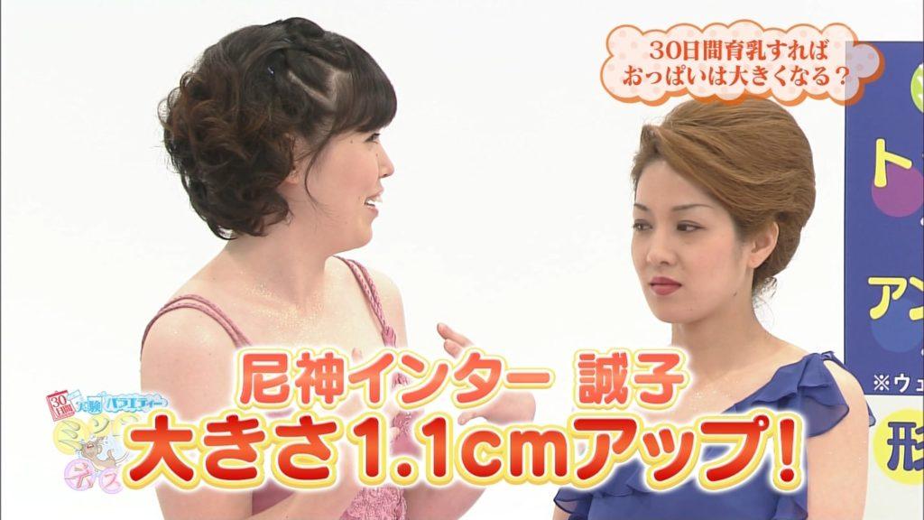 尼神インター渚が乳首を完全ポロリする放送事故エロ画像23枚・28枚目の画像