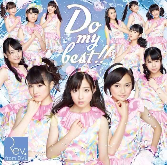 橋本環奈のアイドルグループ「Rev.from DVL」時代のエロ画像012