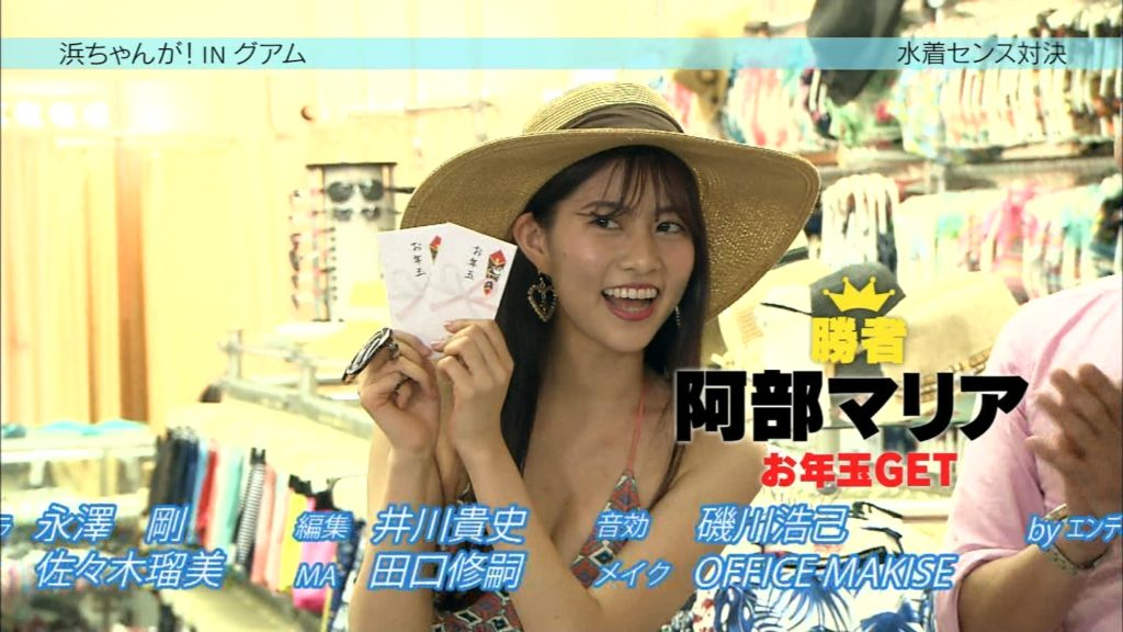 AKB阿部マリアが変態水着で胸チラにプリケツ丸見え放送事故28連発!・33枚目の画像