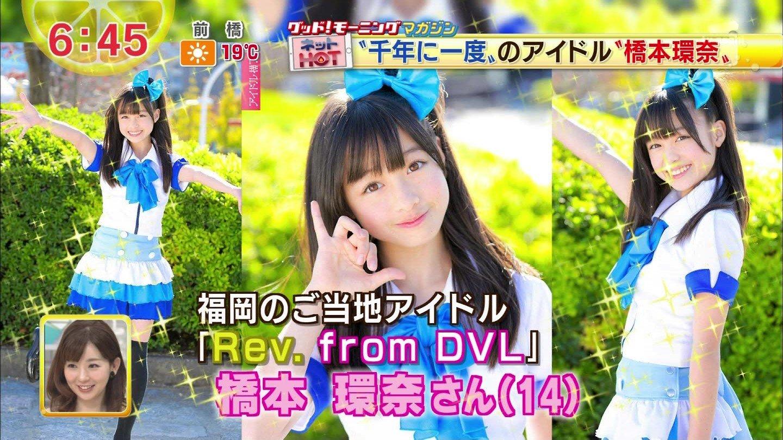 橋本環奈のアイドルグループ「Rev.from DVL」時代のエロ画像021