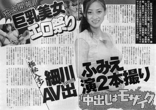 細川ふみえのAV出演2本撮り記事の画像