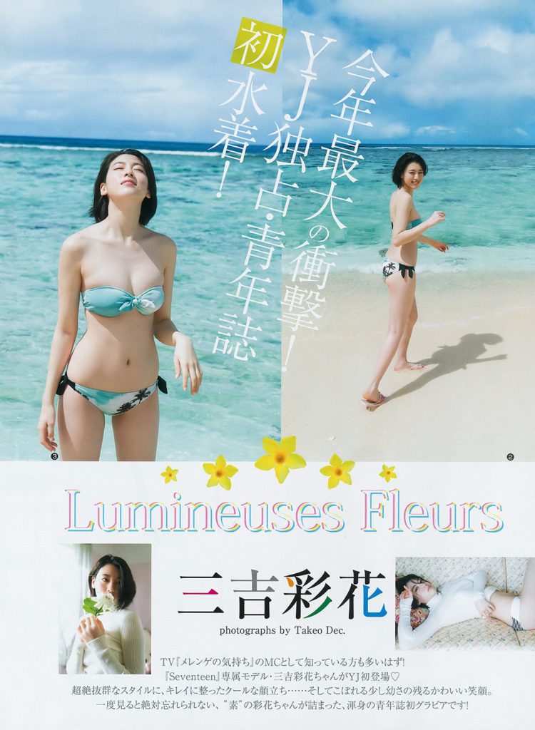 三吉彩花(21)の最新水着グラビア画像55枚・8枚目の画像