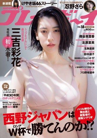 三吉彩花(21)の最新水着グラビア画像55枚・5枚目の画像